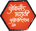 Auckland Marathi Association